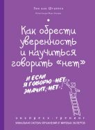 Энн ван Штаппен - Как обрести уверенность и научиться говорить «нет». Экспресс-тренинг' обложка книги