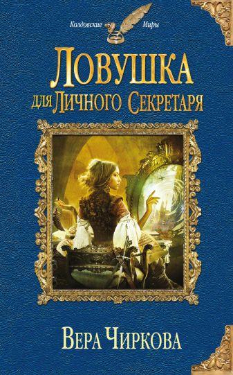 Чиркова В. - Ловушка для личного секретаря обложка книги