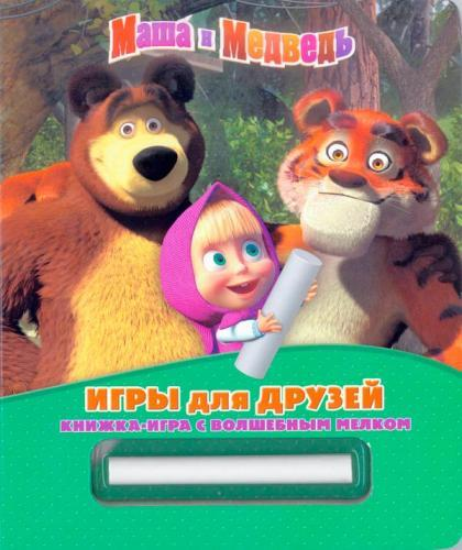 Игры для друзей.Маша и Медведь.Книжка-игра с волшебным мелком.