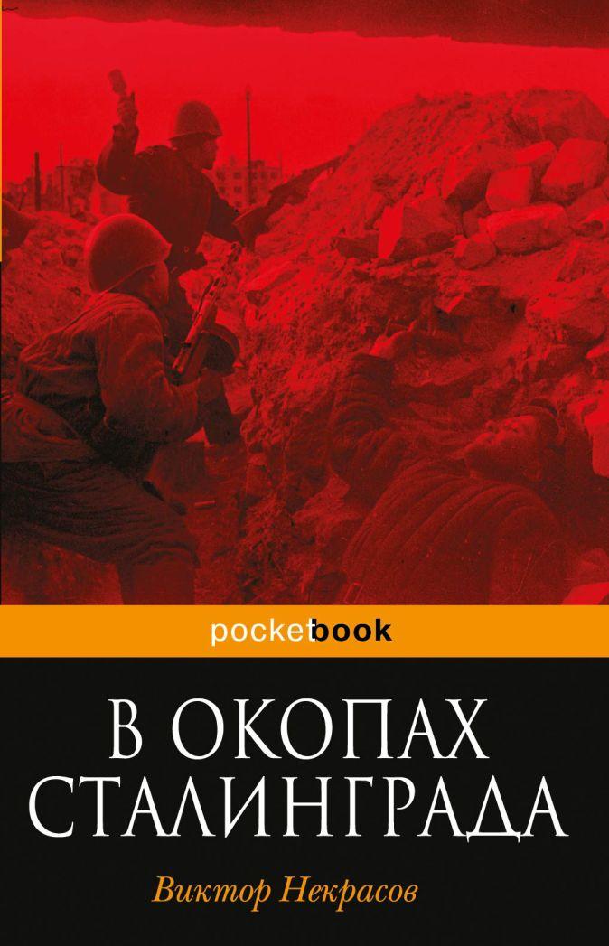 Некрасов В.П. - В окопах Сталинграда обложка книги
