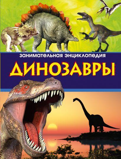 Динозавры. Занимательная энциклопедия - фото 1