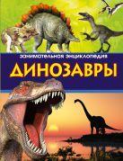 Малютин А.О. - Динозавры. Занимательная энциклопедия' обложка книги