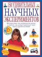Окслэйд К. - 150 удивительных научных экспериментов' обложка книги