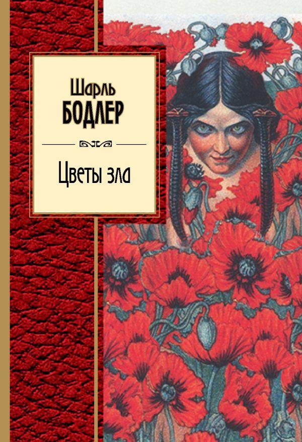 Цветы зла Бодлер Ш.