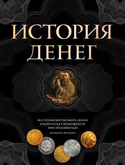 История денег. 2-е издание - фото 1