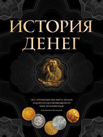 История денег. 2-е издание Владимир Тульев