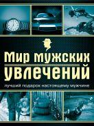 Гальчук А.П. - Мир мужских увлечений. Лучший подарок настоящему мужчине' обложка книги