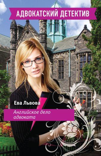 Английское дело адвоката Львова Е.