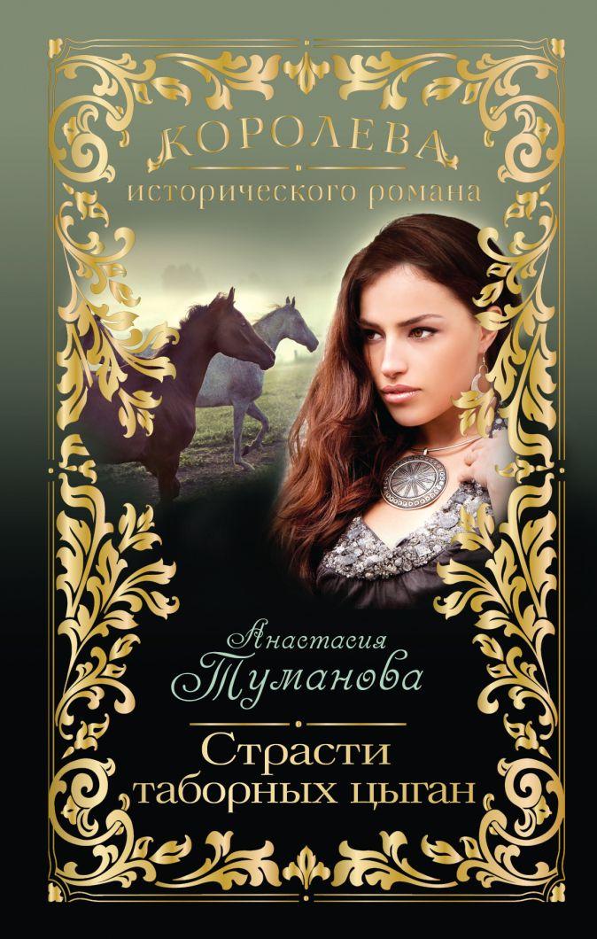 Туманова А. - Страсти таборных цыган обложка книги