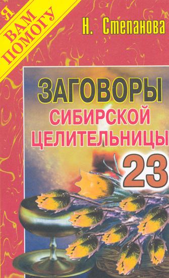 Заговоры сибирской целительницы: Вып. 23 Степанова Н.И.