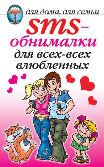SMS-обнималки для всех-всех влюбленных