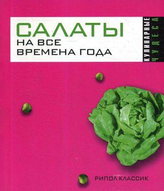Николаева Ю.Н. - Салаты на все времена года обложка книги