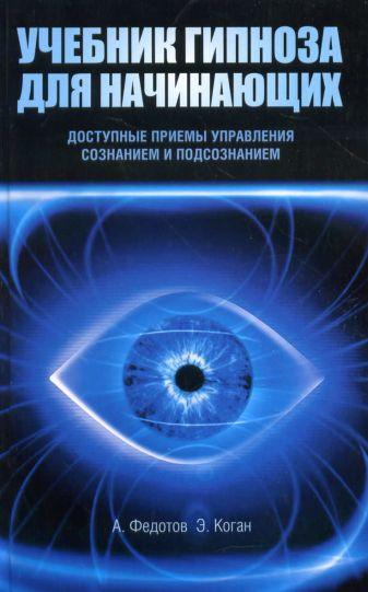 Федотов - Учебник гипноза для начинающих.Доступные приемы управления сознанием и подсознанием обложка книги