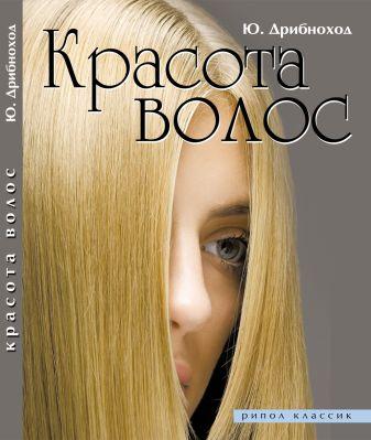 Дрибноход Ю.Ю. - Красота волос обложка книги
