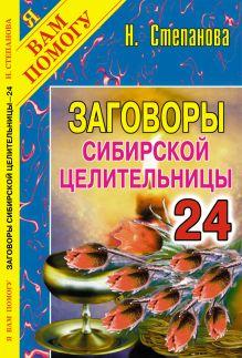 Заговоры сибирской целительницы: Вып. 24