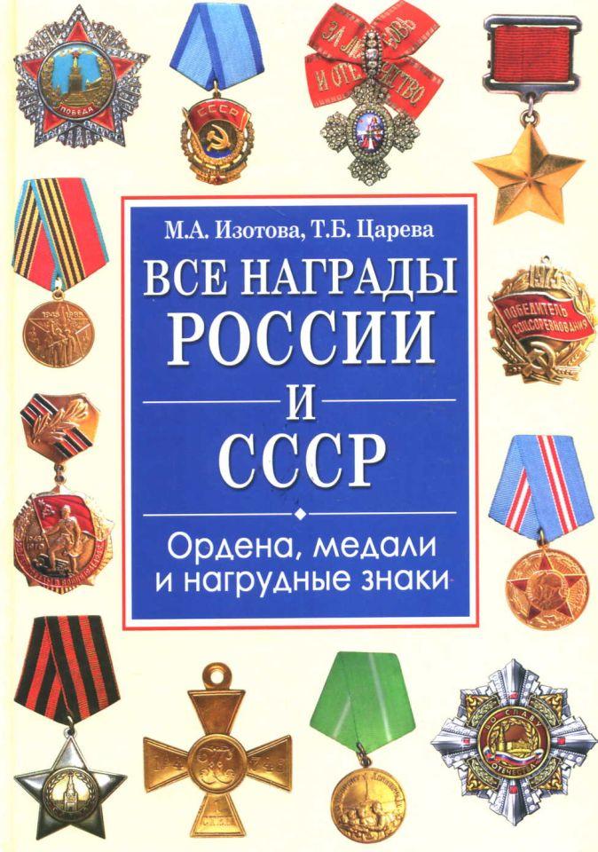 Изотова М. - Все награды России и СССР. Ордена, медали и нагрудные знаки обложка книги