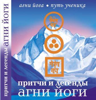 Дементьева Н.М. - Притчи и легенды Агни Йоги обложка книги