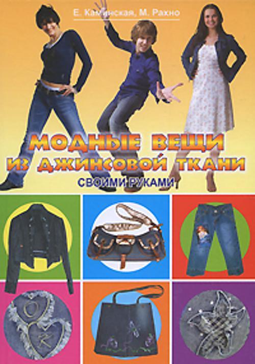 Каминская - КВСР.Модные вещи из джинсовой ткани своими руками обложка книги