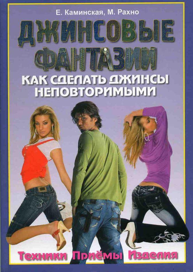 Каминская - УР.Джинсовые фантазии.Как сделать джинсы неповторимыми обложка книги