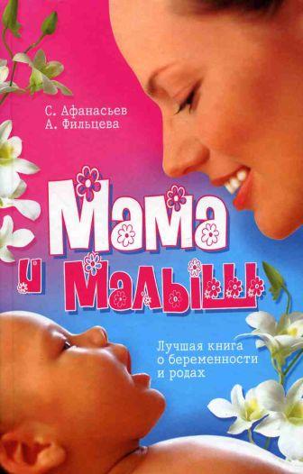 Афанасьев - Мама и малыш.Лучшая книга о беременности и родах обложка книги