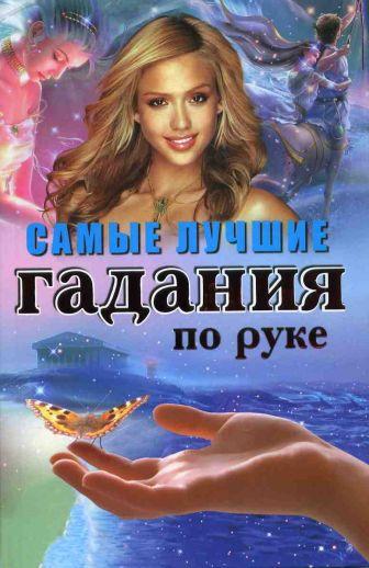 Поленова - Самые лучшие гадания по руке обложка книги