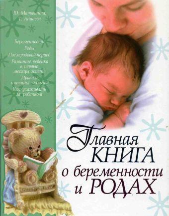 Главная книга о беременности и родах Матюшина