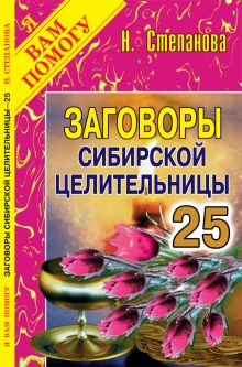 Заговоры сибирской целительницы: Вып. 25