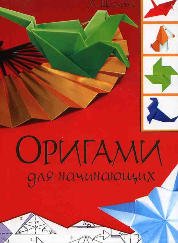 Щеглова А. - Оригами для начинающих обложка книги