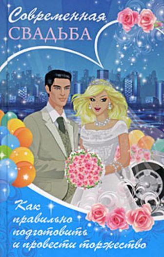 Поленова - Современная свадьба.Как правильно подготовить и провести торжество обложка книги