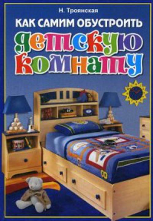 Как самим обустроить детскую комнату Троянская