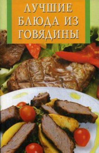 Лучшие блюда из говядины