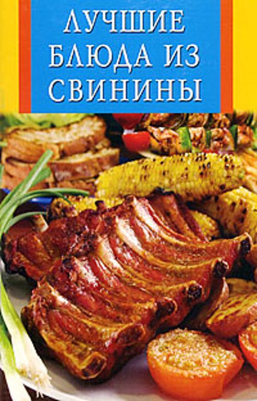 Лучшие блюда из свинины