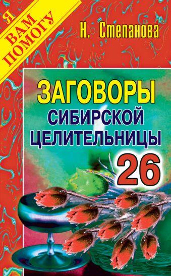 Заговоры сибирской целительницы: Вып. 26 Степанова Н.И.