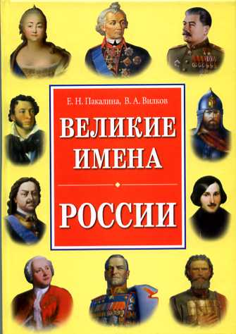 Пакалина  В. - Великие имена России обложка книги