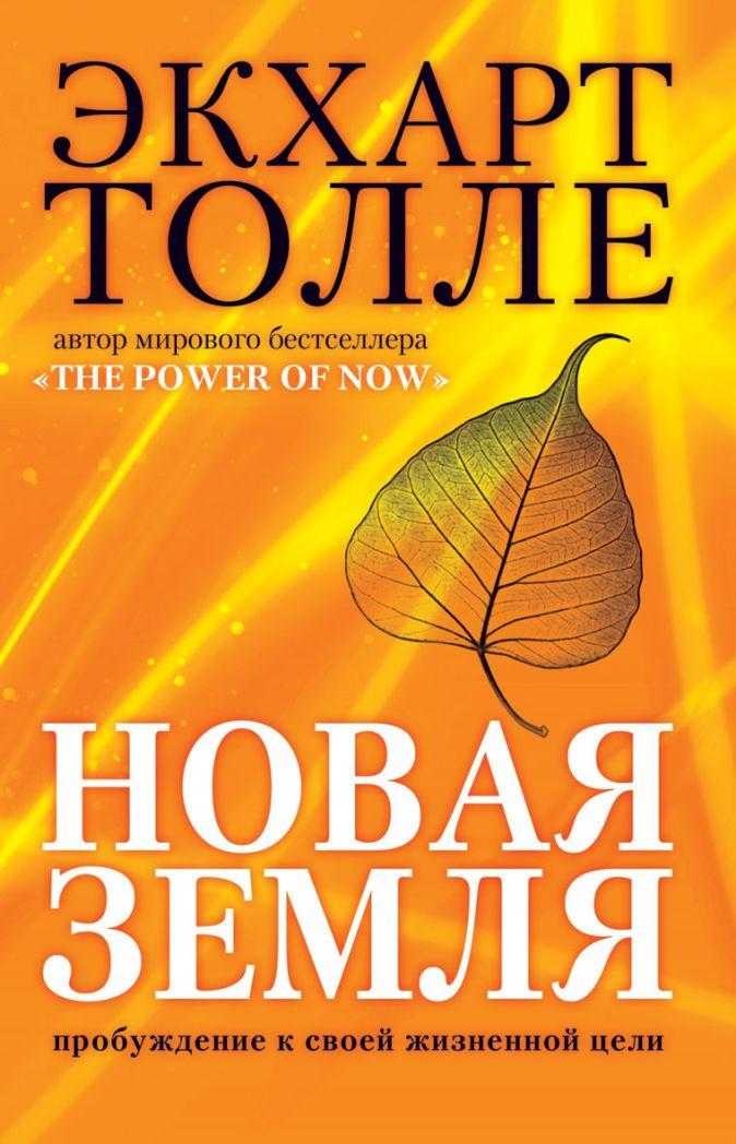 Толле Экхарт - Новая земля. Пробуждение к своей жизненной цели обложка книги