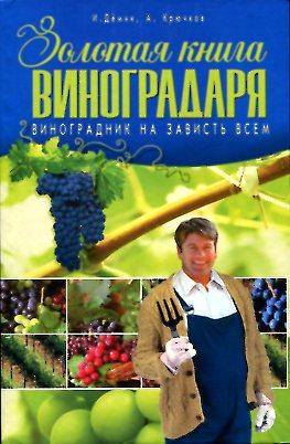 Золотая книга виноградаря. Виноградник на зависть всем Демин И.