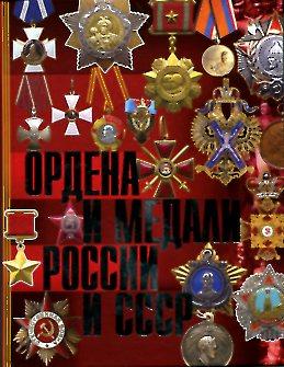 Изотова - Ордена и медали России и СССР обложка книги