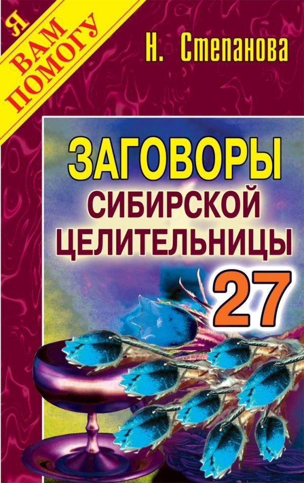 Заговоры сибирской целительницы. Выпуск 27 Степанова Н.И.