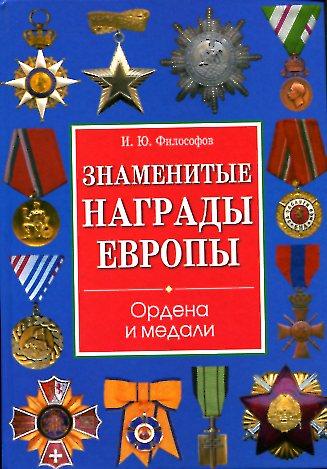 Знаменитые награды Европы. Ордена и медали Философов И.
