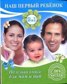 Наш первый ребенок. Полезная книга для мам и пап; Как назвать малыша. Книга счастливых имен