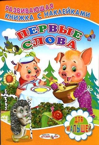 Михайлов С. - Первые слова обложка книги