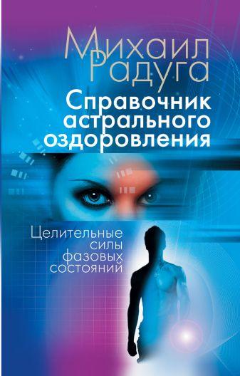 Радуга М. - Справочник астрального оздоровления. Целительные силы фазовых состояний обложка книги
