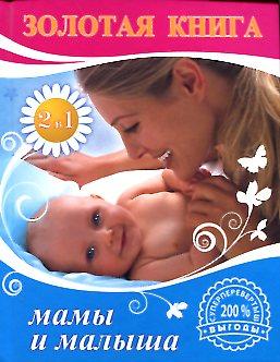 Афанасьев - Золотая книга мамы и малыша; Золотая книга здоровья вашего ребенка обложка книги