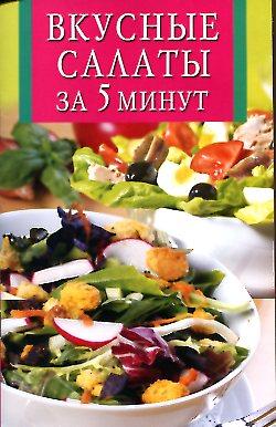 Вкусные салаты за 5 минут
