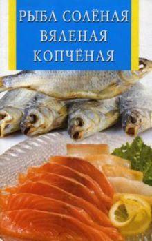 Рыба соленая, валяная, копченая