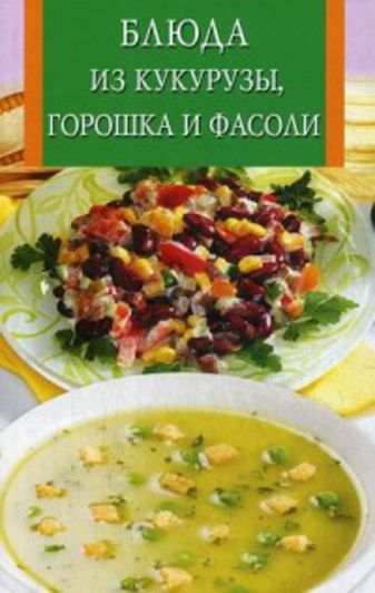 Блюда из кукурузы, горошка и фасоли