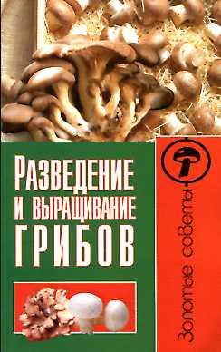 Разведение и выращивание грибов Жмакин М.