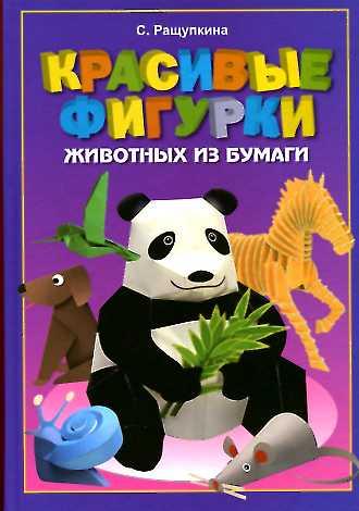 Красивые фигурки животных из бумаги Ращупкина С.