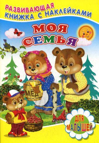 Моя семья. Книжка с Наклейками Михайлов С.