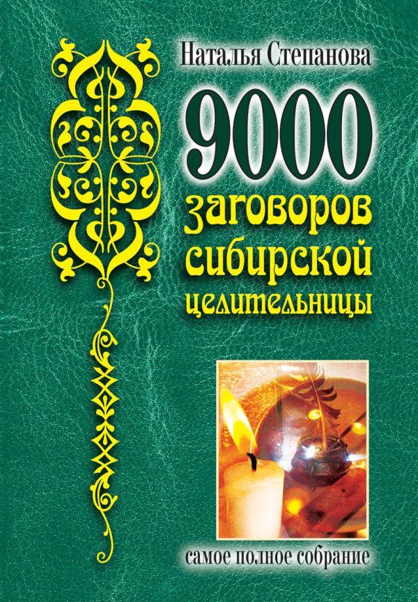 9000 заговоров сибирской целительницы Степанова Н.И.